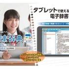 セイコー、iPadで使える電子辞書アプリ提供…高校生・大学生向け 画像