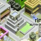 Minecraft導入、3Dプリントでゲーム内建造物を実物に 画像