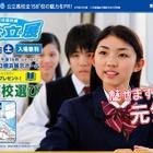 【高校受験2017】神奈川の公立高全158校参加「全公立展」6/18 画像