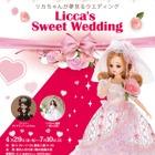 限定リカちゃんほか200体展示、横浜人形の家特別展4/29-7/10 画像