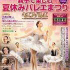 【夏休み2016】東京・横浜で4歳から楽しめるバレエとハワイアンコンサート 画像