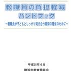横浜市教委、教職員の負担軽減ハンドブック公開 画像