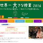 教育の大切さを世界中で考える「世界一大きな授業」参加募集 画像