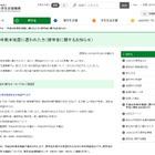 熊本地震、JASSOが被災者向け奨学金・支援金情報を掲載 画像