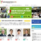 New Education Expo2016、公開授業は東京6/4・大阪6/18 画像