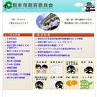 熊本市、小中高校は5/9まで休校…全148校 画像