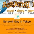 年に1度のプログラミングイベント「Scratch Day 2016 in Tokyo」東大5/21 画像