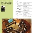 中高生参加も歓迎、京都大学博物館で最先端の研究に触れよう 画像