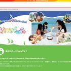 最新技術を駆使、ナムコの屋内プレイゾーン「あそびパークPLUS」越谷 画像