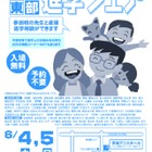 公私立中高91校が参加、埼玉東部進学フェア6/4・5開催 画像