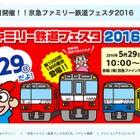 年に1度の車両工場開放イベント…京急ファミリー鉄道フェスタ5/29 画像