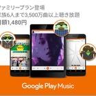 Google Play Musicに家族プラン登場…月1,480円で3,500万曲聴き放題 画像