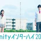 高校生向けゲーム開発全国コンテスト「Unityインターハイ」受付開始 画像