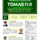 TOMAS、アクティブラーニング型の最難関高・大学向け講座を開講 画像