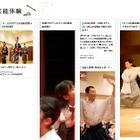【夏休み2016】一流に学び舞台を目指す「伝統芸能体験」小中高生258人募集 画像