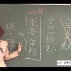 【大学受験】学研、学習参考書出版ノウハウ生かし塾に映像講義提供 画像
