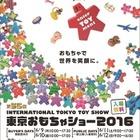 「東京おもちゃショー2016」子どもをとりまく衣食住が集結6/9-12 画像