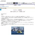 クルーズフェスタも楽しめる「水上タクシー」体験乗船150名募集 画像