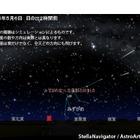 5/6みずがめ座η流星群極大…気になる天気や方角・時間・ライブ情報総まとめ 画像