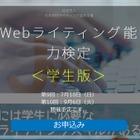 SNSやブログまで…Webライティング能力検定に学生版登場 画像
