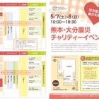 【GW2016】ヨガとワークショップの熊本・大分地震チャリティー5/7・8 画像