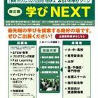 【EDIX2016】未来の学びを一堂に集めたゾーン「学びNEXT」新設 画像