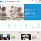DiTTとは【ひとことで言うと?教育ICT用語】 画像