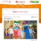 【夏休み2016】キッザニア甲子園、入場し放題の「サマーパス」限定販売 画像