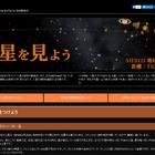 5月31日に地球と火星が最接近「スーパーマーズ」観測に好機 画像