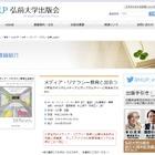 弘前大学出版会「メディア・リテラシー教育と出会う」刊行 画像