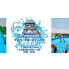 【夏休み2016】大阪城にウォーターパーク7/16-8/31、スノーパークも設置 画像