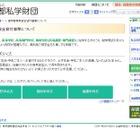 「東京都育英資金奨学生」中学3年生700人を予約募集 画像