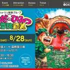 【夏休み2016】からだのひみつ大冒険、幕張メッセでDX版開催 画像
