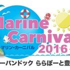 豊洲で「東京湾を遊び尽くす」マリンイベント開催6/4・5 画像