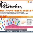 総務省、奇想天外なICT分野への挑戦者を募集…300万円までの支援金 画像