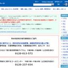 熊本市の小中学生「心のケア必要」2,143人…相談体制を整備 画像