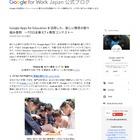 Google Apps for Educationを活用、生徒や先生対象のコンテスト作品募集 画像