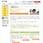 浜学園、公開学力テストのWeb解説講義を塾外生にも配信 画像