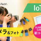 【夏休み2016】中高向けプログラミングキャンプにIoTなど新コース、会場は有名大学 画像