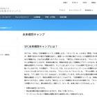 【夏休み2016】慶大SFC「未来構想キャンプ」参加高校生募集 画像