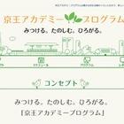 【夏休み2016】鉄道や保育など京王全20種のお仕事体験、小学生親子241組を募集 画像