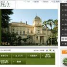【夏休み2016】旧岩崎邸庭園の子どもわくわく体験ウィーク7/23-28 画像