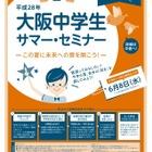 【夏休み2016】大阪で100種類以上開講、中学生向け「サマー・セミナー」 画像