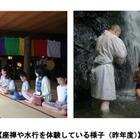 【夏休み2016】座禅や水行…高尾山の大自然で修行体験、小3-6生60名募集 画像