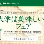 第9回「大学は美味しい!!」個性的な食品が集結…新宿高島屋5/28-31 画像