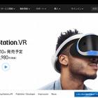 VRとは【ひとことで言うと?教育ICT用語】 画像