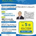 千葉県、海外を目指す中高生を応援「高校生留学フェア」6/5 画像