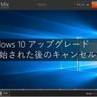 する?しない?「Windows 10アップグレード」、キャンセル手順をMSが公開 画像