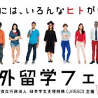 学生・社会人向け「JASSO海外留学フェア」6/25 画像