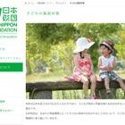 子どもの貧困対策に50億円投入、日本財団がプロジェクト開始 画像